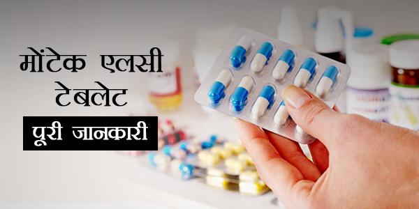 Montek LC in Hindi मोंटेक एलसी टैबलेट्स: उपयोग, खुराक, साइड इफेक्ट्स, मूल्य, संरचना और 20 सामान्य प्रश्न