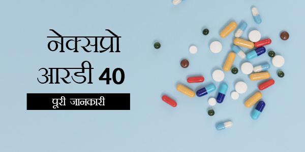 Nexpro RD 40 in Hindi नेक्सप्रो आरडी 40 कैप्सूल: उपयोग, खुराक, साइड-इफेक्ट्स
