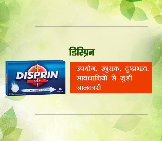 Disprin In Hindi - डिस्प्रिन टैबलेट्स: उपयोग, खुराक, साइड इफेक्ट्स, मूल्य, संरचना और 20 सामान्य प्रश्न
