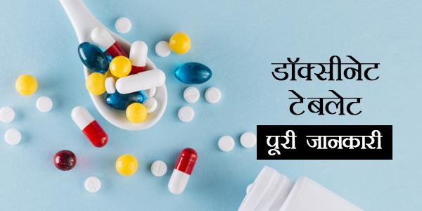 Doxinate In Hindi डॉक्सीनेट टेबलेट: उपयोग, खुराक, साइड इफेक्ट्स, मूल्य, संरचना और 20 सामान्य प्रश्न