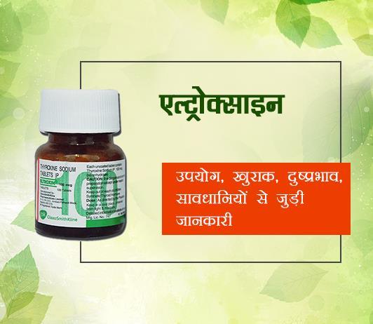 eltroxin fayde nuksan in hindi