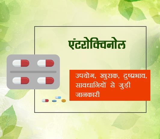 enteroquinol fayde nuksan in hindi