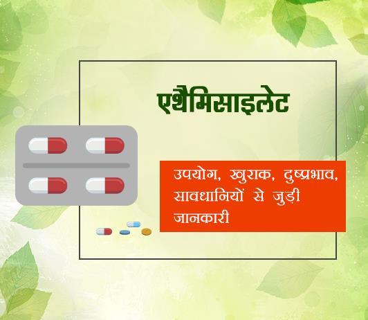 ethamsylate fayde nuksan in hindi