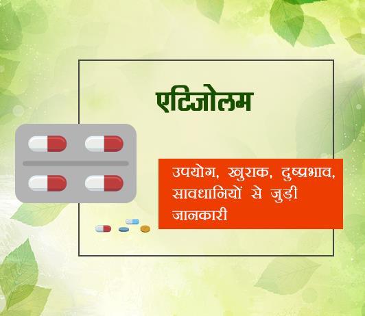 etizolam fayde nuksan in hindi