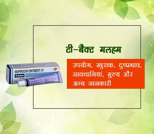t-bact ointment fayde nuksan in hindi