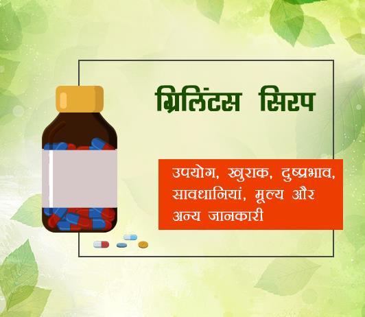grilinctus syrup fayde nuksan in hindi