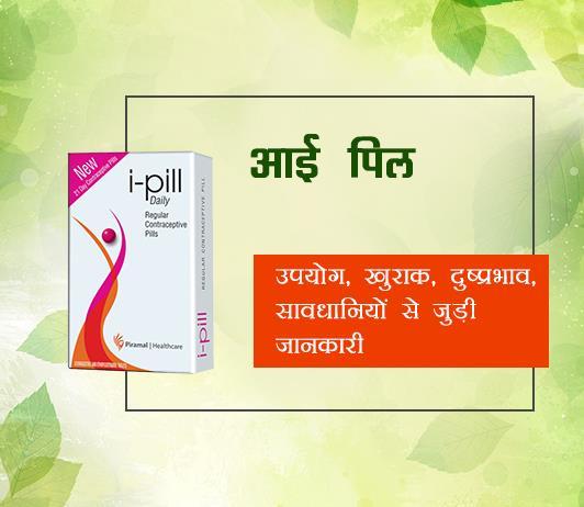 i pill fayde nuksan in hindi