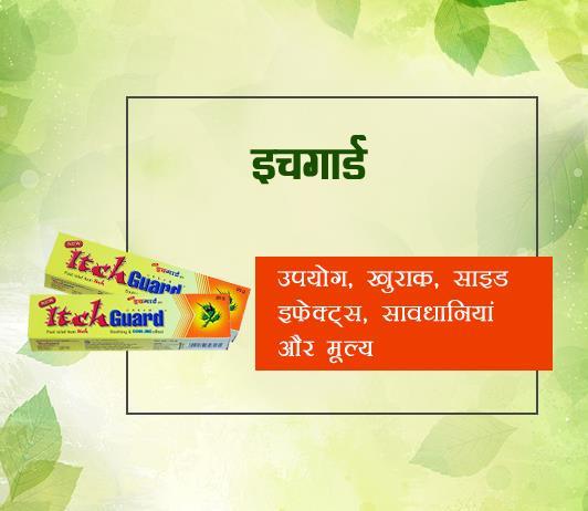 itchguard fayde nuksan in hindi