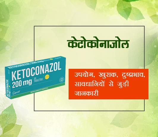 ketoconazole fayde nuksan in hindi