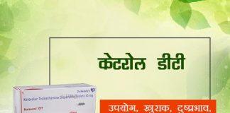 ketorol dt fayde nuksan in hindi