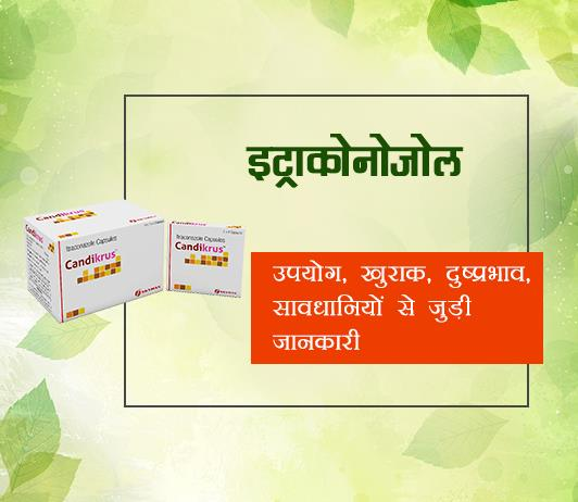 ltraconazole fayde nuksan in hindi