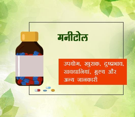 mannitol fayde nuksan in hindi