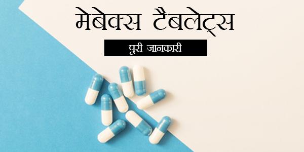 Mebex 100 MG Tablet in Hindi मेबेक्स टैबलेट्स: उपयोग, खुराक, साइड इफेक्ट्स, मूल्य