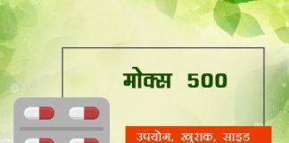 Mox 500 In Hindi - मोक्स 500: उपयोग, खुराक, साइड इफेक्ट्स, मूल्य, संरचना और 20 सामान्य प्रश्न