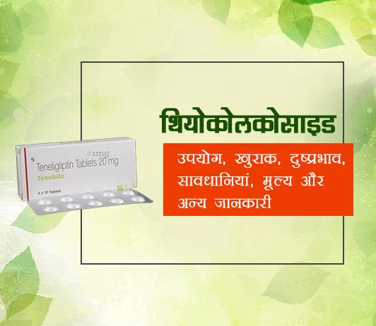 thiocolchicoside fayde nuksan in hindi