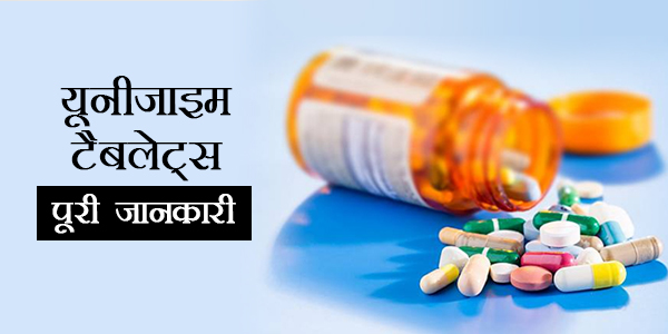 Unienzyme Tablet In Hindi यूनीजाइम टैबलेट्स: उपयोग, खुराक, साइड इफेक्ट्स, मूल्य, संरचना और 20 सामान्य प्रश्न