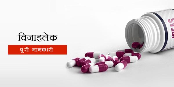 Vizylac In Hindi विजाइलेक: उपयोग, खुराक, साइड इफेक्ट्स, मूल्य, संरचना और 20 सामान्य प्रश्न