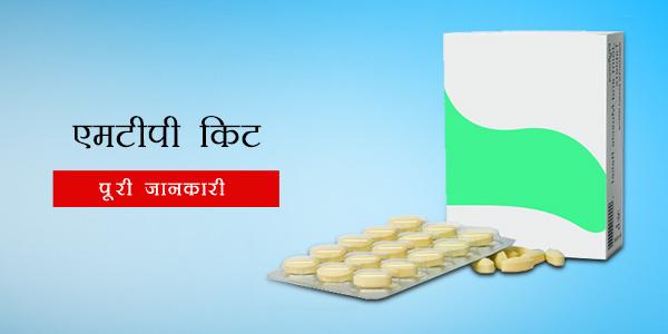 MTP Kit In Hindi एम.टी.पी किट: उपयोग, खुराक, साइड इफेक्ट्स, मूल्य, संरचना और 20 सामान्य प्रश्न