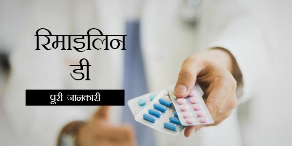 Remylin D Tablet in Hindi रिमाइलिन डी कैप्सूल: प्रयोग, खुराक, साइड इफेक्ट्स, मूल्य, संरचना