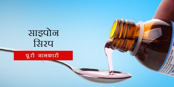 Cypon Syrup in Hindi साइपोन सिरप: प्रयोग, खुराक, साइड इफेक्ट्स, मूल्य, संरचना