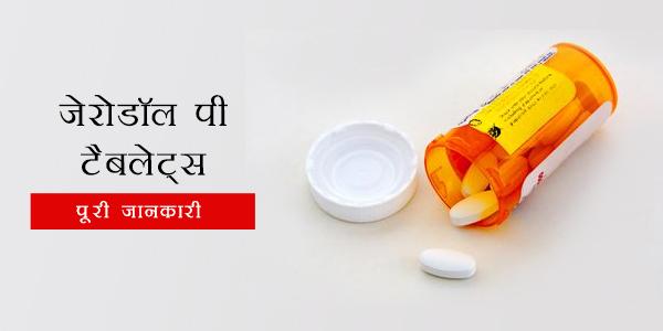 Zerodol P Tablet in Hindi जेरोडॉल पी टैबलेट्स: उपयोग, खुराक, साइड इफेक्ट्स, मूल्य, संरचना और 20 सामान्य प्रश्न