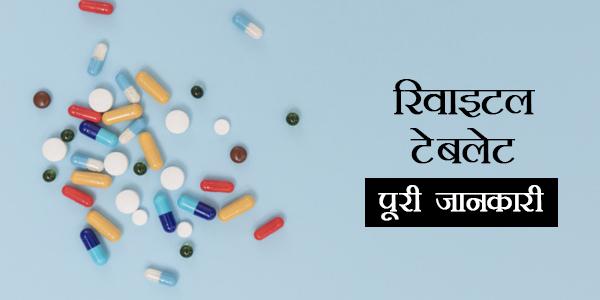 Revital in Hindi रिवाइटल: उपयोग, खुराक, साइड इफेक्ट्स, मूल्य, संरचना और 20 सामान्य प्रश्न