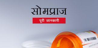 Sompraz 40 MG in Hindi सोमप्राज 40 मि.ग्रा. टैबलेट्स: उपयोग, खुराक, साइड इफेक्ट्स, मूल्य, संरचना और 20 सामान्य प्रश्न