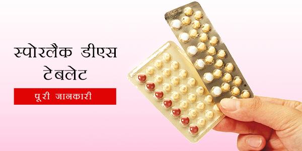 Sporlac DS in Hindi स्पोरलैक-डीएस: उपयोग, खुराक, साइड इफेक्ट्स, मूल्य, संरचना और 20 सामान्य प्रश्न