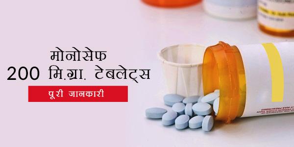 Monocef in Hindi मोनोसेफ 200 मि.ग्रा. टेबलेट्स: उपयोग, खुराक, साइड इफेक्ट्स, मूल्य, संरचना और 20 सामान्य प्रश्न