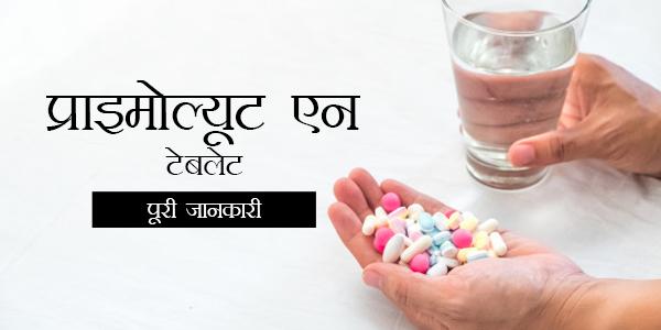 Primolut N in Hindi - प्राइमोल्यूट एन टैबलेट्स: उपयोग, खुराक, साइड इफेक्ट्स, मूल्य