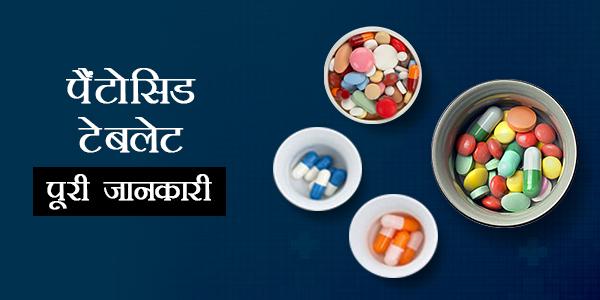 Pantocid 40 MG Tablet in Hindi पैंटोसिड टैबलेट्स: उपयोग, खुराक, साइड इफेक्ट्स, मूल्य, संरचना और 20 सामान्य प्रश्न