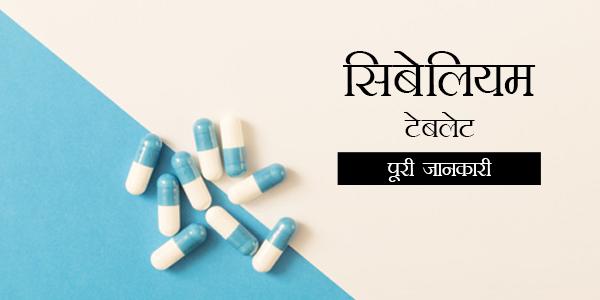 Sibelium 10 Mg Tablet in Hindi - सिबेलियम टैबलेट्स: उपयोग, खुराक, साइड इफेक्ट्स, मूल्य