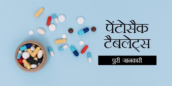 Pantosec in Hindi पैंटोसेक: उपयोग, खुराक, साइड इफेक्ट्स, मूल्य, संरचना और 20 सामान्य प्रश्न