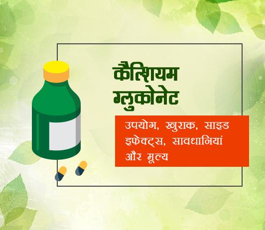 Calcium Gluconate fayde nuksan in hindi