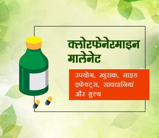 Chlorpheniramine Maleate fayde nuksan in hindi