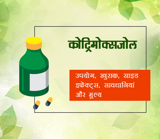 Cotrimoxazole fayde nuksan in hindi