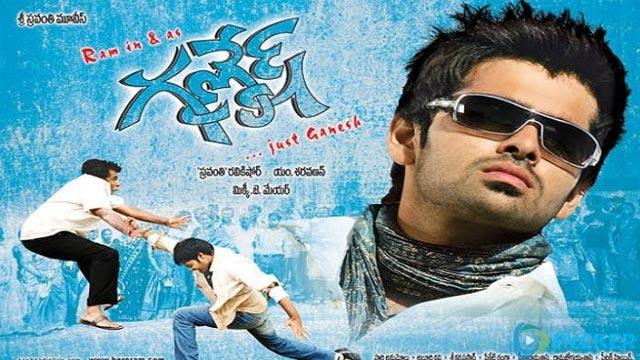 Ganesh Movie