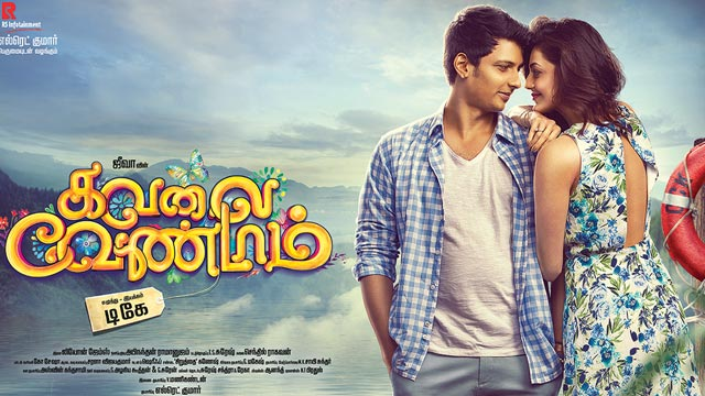 Kavalai-Vendam Movie