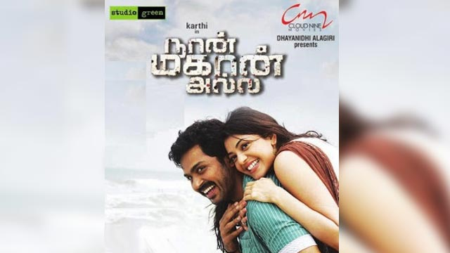 Naan-Mahaan-Alla Movie