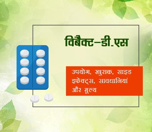 Vibact DS in Hindi विबैक्ट-डी.एस.: उपयोग, खुराक, साइड इफेक्ट्स, मूल्य, संरचना और 20 सामान्य प्रश्न