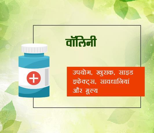 Volini fayde nuksan in hindi