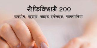 सेफीक्सिम 200: उपयोग, खुराक, साइड इफेक्ट्स, सावधानियां