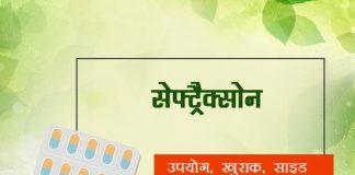 ceftriaxone fayde nuksan in hindi