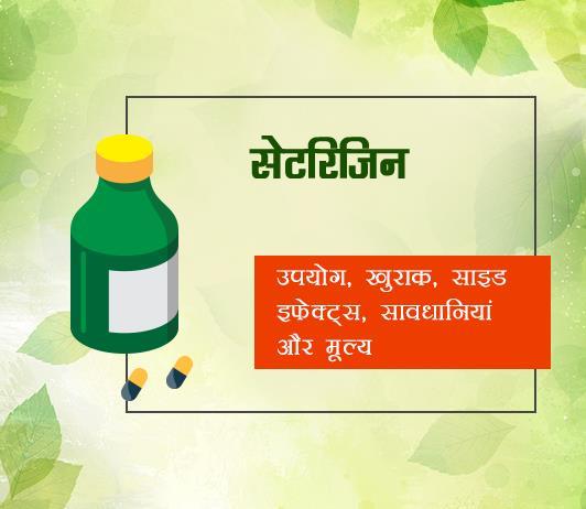 cetrizine fayde nuksan in hindi