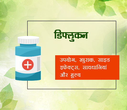 diflucan fayde nuksan in hindi