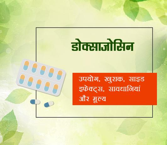 doxazosin fayde nuksan in hindi