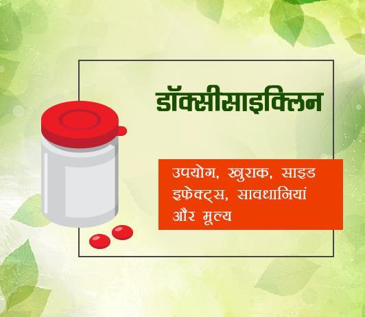doxycycline fayde nuksan in hindi
