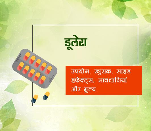 dulera fayde nuksan in hindi