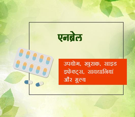 enbrel fayde nuksan in hindi