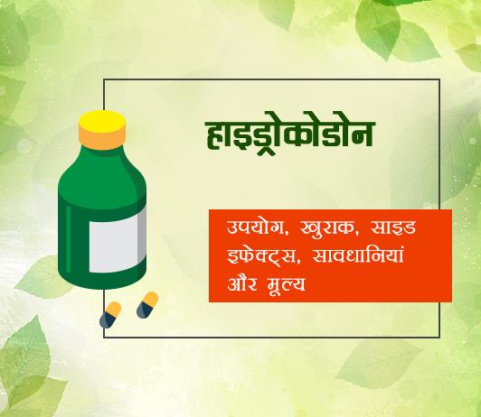 hydrocodone fayde nuksan in hindi